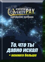 qwertyPAY - Ваш пассивный доход!